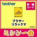 ブラザー 刺繍カード アイテム口コミ第6位