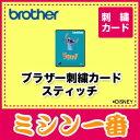 ブラザー 刺しゅうカード / スティッチ / ECD086