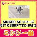 【最大2000円OFFクーポンあり】シンガー SCシリーズ・5710 対応オプション品 テフロン押さえ