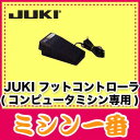 JUKI コンピューターミシン用フットコントローラー