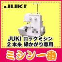 【ミシン】【送料無料・代引手数料無料 MO-522】JUKI ロックミシン MO522 2本糸・縁かがり専用ミシン/ライト付