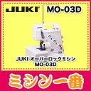 JUKI ロックミシン MO-03D/MO03D 差動付きジューキ/ミシン 1本針3本糸ロック【5年保証】【送料無料】【ミシン本体】【0824楽天カード分割】