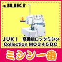 【最大2000円OFFクーポンあり】【送料無料】JUKI/ジューキ/ ロックミシン MO-345DC Collection MO345DC【5年保証】【ミシン本体】ロック
