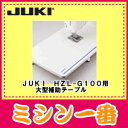 JUKI HZL-G100・G110M用大型補助テーブル