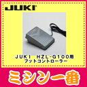JUKI HZL-G100用フットコントローラー【あす楽_土曜営業】【あす楽_日曜営業】