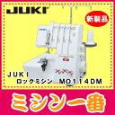 【福袋】【2012年新型モデル】ランキング一位獲得!ロックミシン ジューキ JUKI MO-114DM/MO114DM (MO114Dの新機種)2本針4本糸差動送り付き ロック ミシン【5年保証】【送料無料】ミシン本体【fkbr-p】