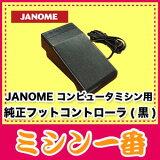 ジャノメ コンピューターミシン用黒フットコントローラー(メーカー純正)