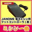 ジャノメ ミシン 純正 電子ミシン専用 フットコントローラー 黒色