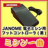 ジャノメミシンジャノメ 電子ミシン用黒フットコントローラー(メーカー純正)