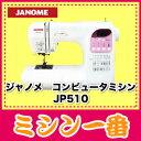 【ミシン】【5年保証】ジャノメ コンピュータミシン JP510【送料無料】ワイドテーブ