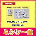 【期間限定 最大2000円OFFクーポンあり】ジャノメ ミシン 純正 直線針板セット 【CK1000 / CK1100 / CK1200】