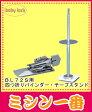 ベビーロック BL72S用四つ折りバインダー・テープスタンドセット【0601楽天カード分割】