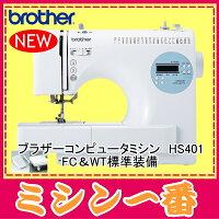 ブラザーコンピューターミシンHS401