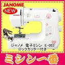 【ポイント10倍】【新製品】ジャノメ 電子ミシン E-003...