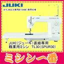 【新製品】JUKI ジューキ 職業用ミシン TL30 / TL-30 シュプール (TL-25の後継