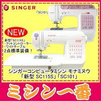 シンガーコンピュータミシン・SC115S