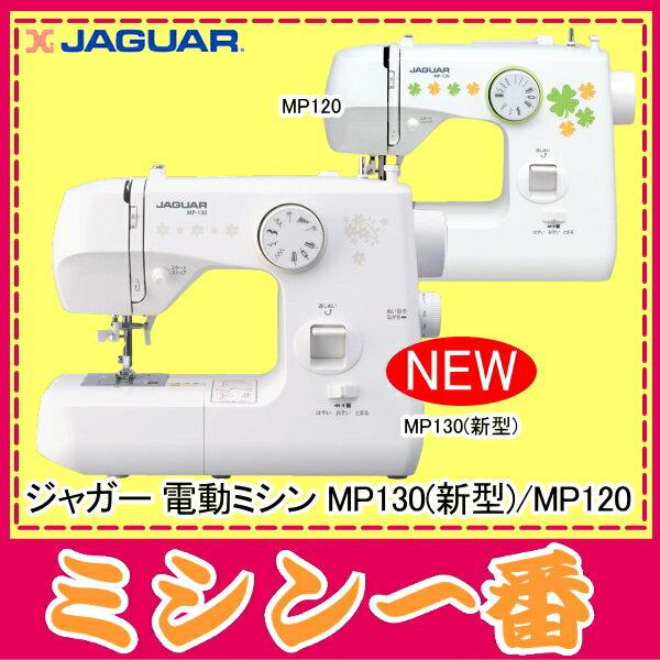 【期間限定 最大2000円OFFクーポンあり】ジャガー 電動ミシン MP120 / 新製品…...:m1:10000284