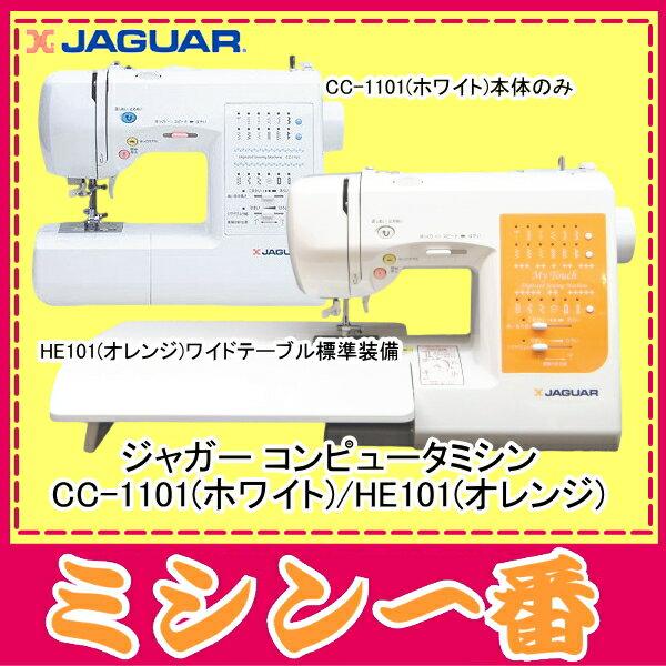 【期間限定 最大2000円OFFクーポンあり】ジャガー コンピュータミシン CC1101 …...:m1:10000170