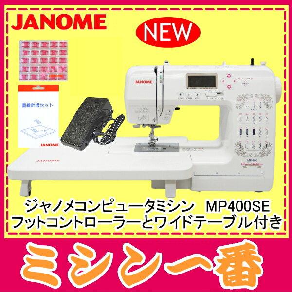 【期間限定 最大2000円OFFクーポンあり】【新商品】ジャノメ コンピュータミシン MP…...:m1:10001584