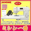 【ポイント20倍】【新商品】ジャノメ コンピュータミシン M...