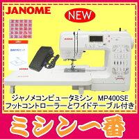 ジャノメコンピュータミシンMP400se