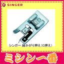 シンガー ミシン オプション品 純正 縁かがり押え(たちめかがり押え/C押え)