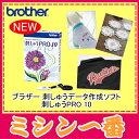 ブラザー 刺繍プロ10 / 刺しゅうプロ10 / ESY1001 /最新バージョン ブラザーミシン・