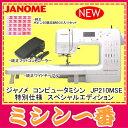クーポン ポイント ジャノメ コンピュータ