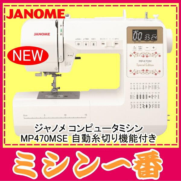 【期間限定 最大2000円OFFクーポンあり】【新製品】ジャノメ コンピュータミシン MP…...:m1:10000010