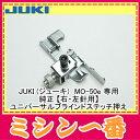 JUKI(ジューキ)ロックミシン MO-50e 専用純正 ユニバーサルブラインドステッチ押え【右・左