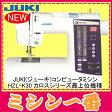 【新製品】【特別仕様モデル】JUKI ジューキ コンピュータミシン HZL-K30 カロス 【送料無料】【ミシン】【5年保証】【ミシン本体】【みしん】【misin】