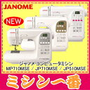 【ポイント3倍】【新製品】ジャノメ コンピュータミシン MP710MSE / JP710MSE / JP510