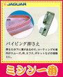 ジャガー ロックミシン EL487DW用パイピング押さえ【0601楽天カード分割】