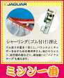 ジャガー ロックミシン EL487DW用シャーリング(ゴム付け)押さえ【0601楽天カード分割】