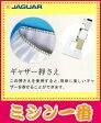 ジャガー ロックミシン EL487DW用ギャザー押さえ【0601楽天カード分割】