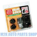 国産 KYO-EI BULL LOCK ブラック 盗難防止 ショートナット 袋 ロックナット M12 P1.5 P1.25 19HEX 21HEX 4個 アダプターソケット付き 送料無料