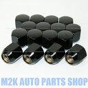 国産車 全般対応 軽自動車 ショートナット ブラックナット P1.5 P1.25 19HEX 21HEX 16個 M12 送料無料 60度テーパー 袋タイプ