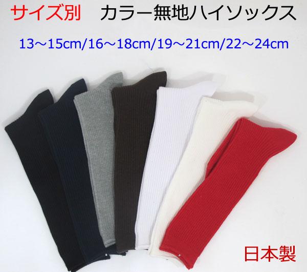 靴下キッズシンプルカラー無地ハイソックススクールソックス日本製4サイズ7色子供靴下