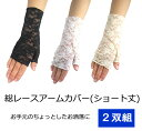 【2双組】レースアームカバーショート丈/日よけカバー/総レース使い/婦人用手袋/UVカット