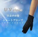 日よけショートグローブ さらさらアームカバーショート丈 紫外線対策 日よけカバー指付き 滑り止め付き 婦人用手袋 UVカット【RCP】