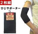 【2枚組】サポーター ひじ 間接や筋肉の保温 保護に シンプル黒無地 男女兼用フリーサイズ【RCP】