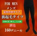 【裏起毛タイツ】メンズ足付きタイプ 160デニール相当 前開き 2サイズ あったか無地タイツ 紳士タイツ 防寒対策