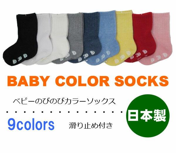 日本製ベビーソックス選べる9色滑り止め付き9〜15cmクルーソックスカラー無地ベビー靴下