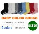 【日本製】ベビーソックス 選べる9色 滑り止め付き 9〜15cm クルーソックス カラー無地 ベビー靴下