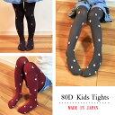 【日本製】80デニールキッズ柄タイツドット 雪 ハート 防寒対策 女の子用 可愛い子供タイツ