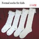 【靴下 キッズ】女の子用フォーマルソックス レースハイソックス フリル付き サテンリボン 日本製