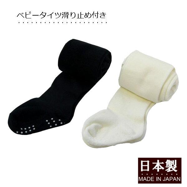 ベビータイツシンプル厚手ニットタイツ滑り止め付き日本製3サイズ2色