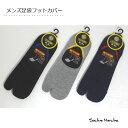 メンズフットカバー 足袋型タイプ ローファーイン インビジブルソックス 足袋ソックス メンズ靴下
