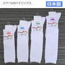 【靴下 キッズ】日本製スクール白ハイソックス つま先かかと補強で強くて長持ち 土踏まずサポート 白無地ソックス