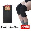 ももひざサポーター2枚組(1足) 間接や筋肉の保温、保護に/男女兼用フリーサイズ